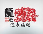 Year of the Dragon - Outstanding Digital Dragon Art