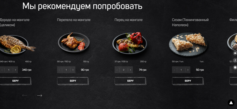 Shashlikyan - best examples of food websites